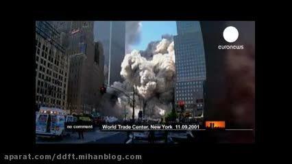 ماجرای 11 سپتامبر