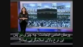 موج گسترش اسلام از نگاه رسانه های غربی