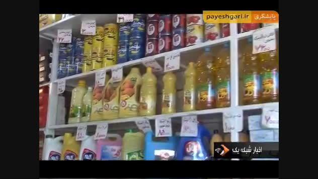 افزایش قیمت روغن خوراکی
