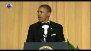جوکهای اوباما در جمع خبرنگاران و بازیگران