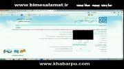 نحوه ثبت نام بیمه سلامت در سامانه www.bimehsalamat.ir