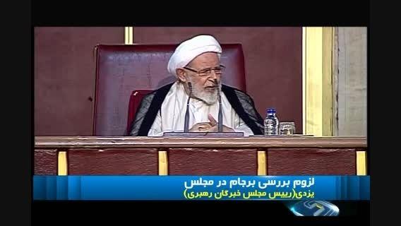 بررسی مسائل روز در مجلس خبرگان