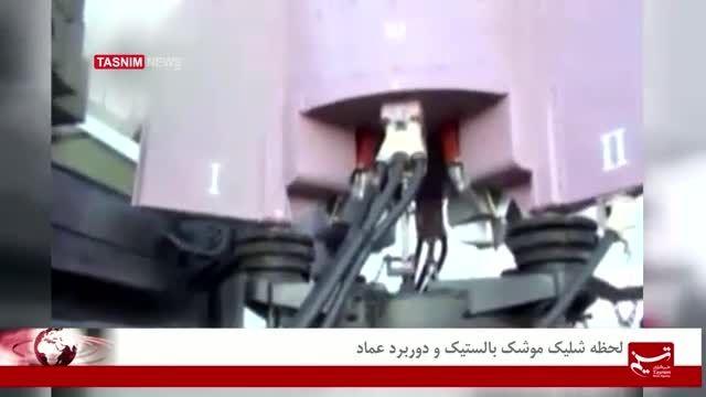 لحظه شلیک جدیدترین موشک بالستیک دور برد ایران _ عماد