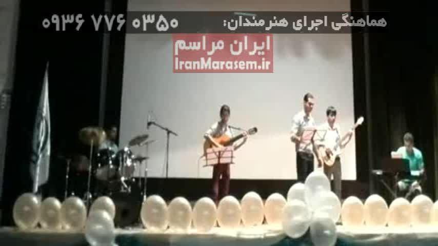 """گروه پاپ اکتاو شیراز - قطعه """"نگران منی"""" مرتضی پاشایی"""