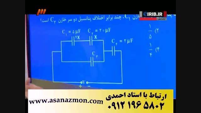 حل سوالات کنکور سراسری با مدرس باسابقه کنکور - کنکور 4