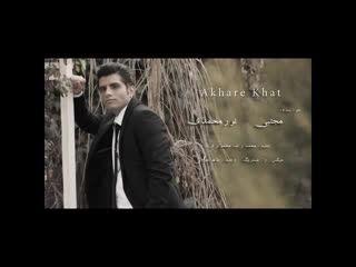 آهنگ جدید و زیبای مجتبی نور محمدی