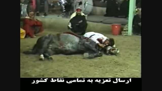 بهترین تعزیه ای که برکتی پور اسب را خوابانده