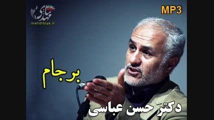 واکنش دکتر حسن عباسی به تصویب برجام در مجلس (مهم)