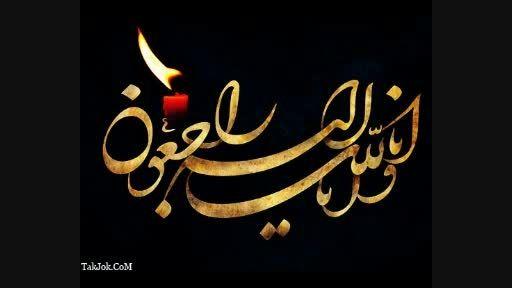 تسلیت خدمت محمد جواد... داداش گلم