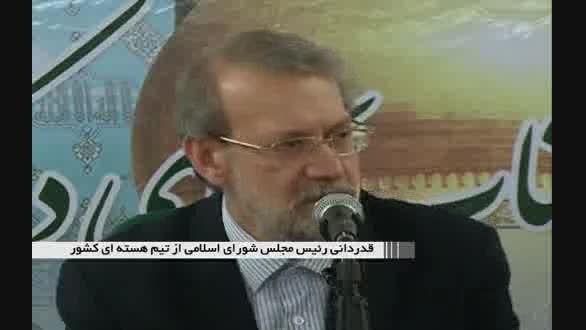 تبریک لاریجانی به ملت ایران و تیم هسته ای