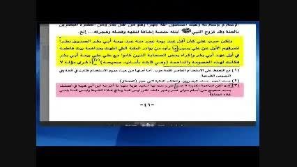 اعتراف عالم بزرگ سعودی سنی  هجوم به خانه حضرت فاطمه