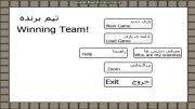 تریلر بازی ایرانی تیم برنده (ساخت خودم)! + دانلود