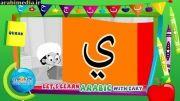 آموزش الفبای عربی به زبان انگلیسی