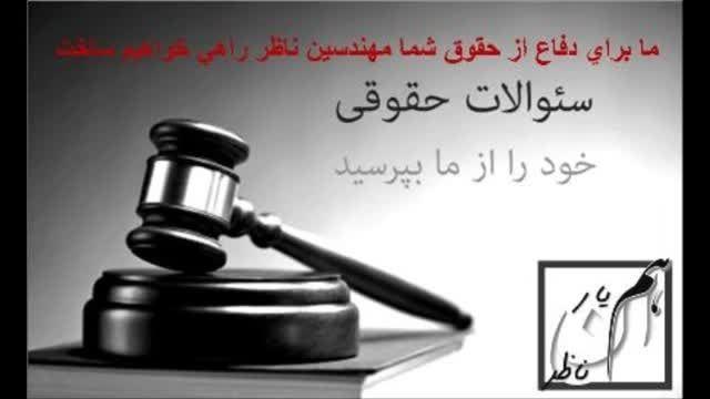 موارد حقوقی سرقفلی (4)