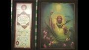 نمایشگاه ترجمه تصویری قرآن كریم