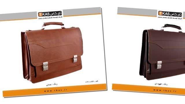 جدیدترین کیف های چرمی مردانه تی کاس