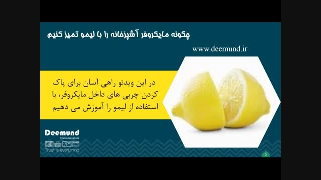 چگونه مایکروفر را با لیمو تمیز کنیم.لوازم خانگی دیموند