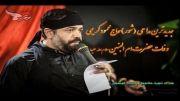 جدیدترین و زیباترین مداحی حاج محمود کریمی
