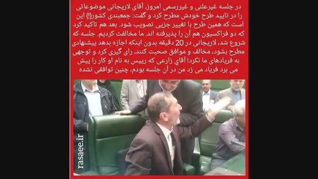 گریه زارعی نماینده مردم تهران در لعتراض به تصویب حزئیات