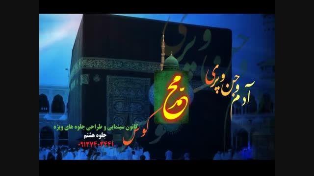 نم نم باران برای ائمه اطهار سفارش شبکه پنج اصفهان