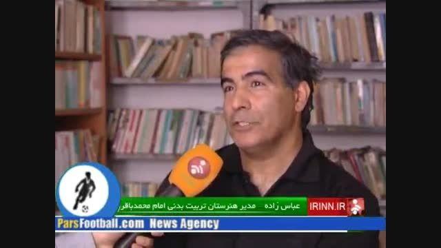 اولین هنرستان تربیت بدنی تهران