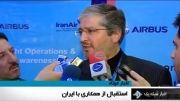 1392/11/14: استقبال شرکت های خارجی از همکاری با ایران..!؟