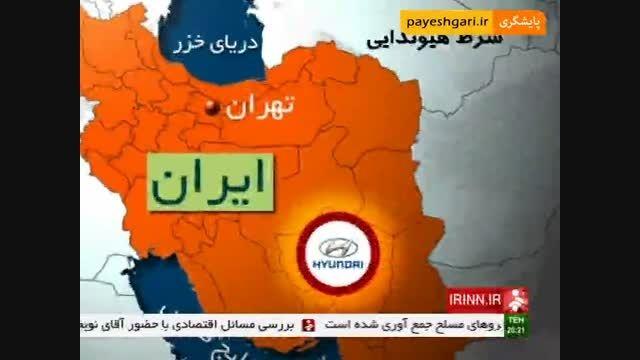 هیوندای، آماده مونتاژ خودرو ر ایران