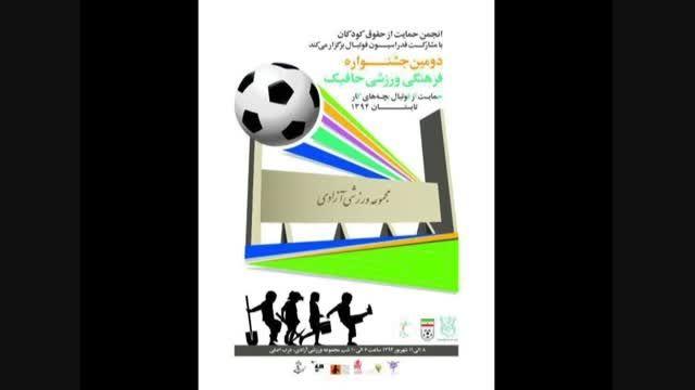 حمایت محمد بحرانی (صدا پیشه جناب خان) از برنامه حافبک