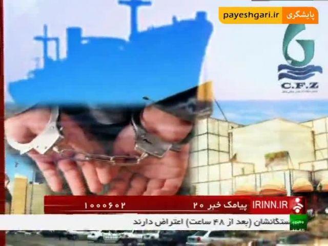 قائم مقام منطقه آزاد چابهار بازداشت شد
