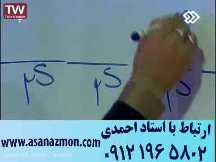 آموزش ریز به ریز درس فیزیک با مهندس مسعودی - مشاوره 17
