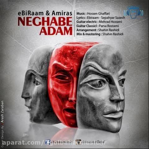 گلبهارموزیک| آهنگ جدید ابیرام و Amiras-نقاب آدم
