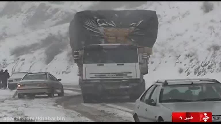 آخرین وضع جاده ها و راه های کشور (17 آذر 94)