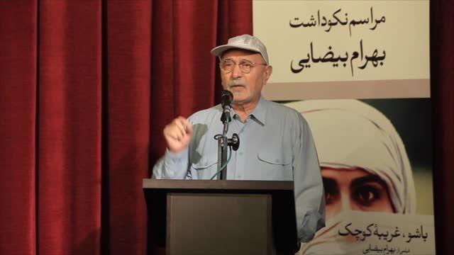 سخنان پرویز پورحسینی در مراسم بزرگداشت بهرام بیضایی