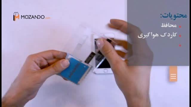 چگونه محافظ صفحه نمایش موبایل خود را نصب کنیم؟