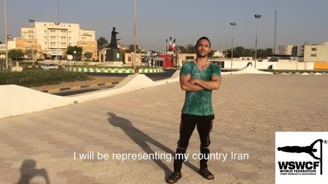 پیام حسن نژاد نماینده کشور ایران در جام جهانی قهرمانان