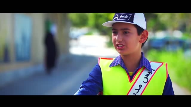 کلیپ استقبال از مهر(احترام به کودکان در معابر شهری)