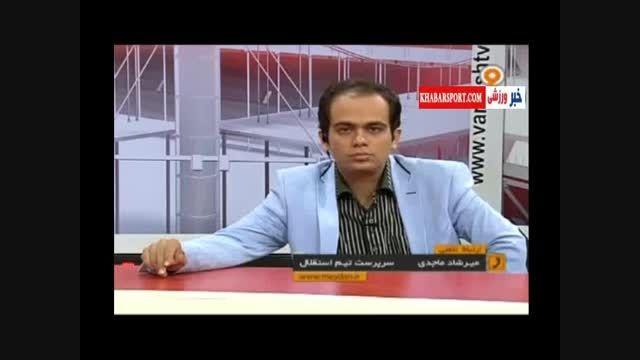 فرهاد مجیدی عضو کمیته فنی فدراسیون فوتبال