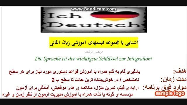 آموزش زبان آلمانی/ لکتسیون 1 / شروع کار