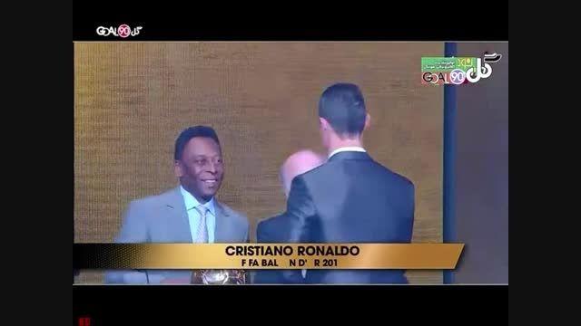 وقتی رونالدو توپ طلا رو گرفت چ اتفاقی افتاد؟!!!