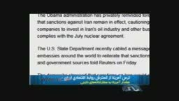تحریم های ضد ایرانی ادامه دارد