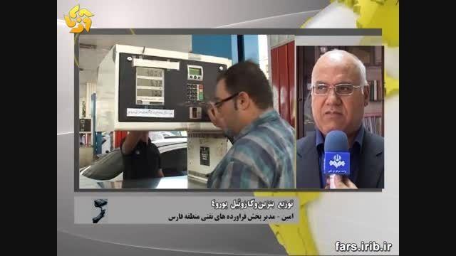 آغاز توزیع بنزین یورو ۴ از خردادماه در شیراز