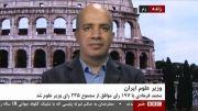 تعبیر رژیم برای جمهوری اسلامی ایران توسط بی بی سی
