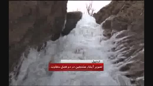 دو تصویر متفاوت از آبشار هشتچین اردبیل