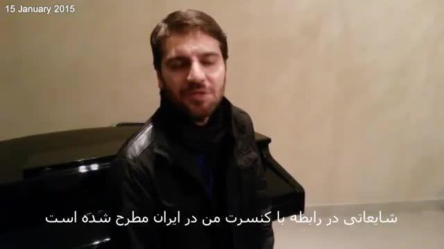 شایعه كنسرت سامی یوسف در ایران