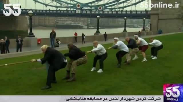 به زمین افتادن شهردار لندن در مسابقه طناب کشی