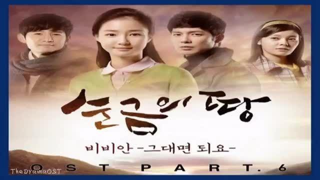 OST سریال سرزمین طلا