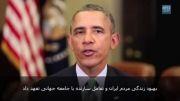 پیام تبریک اوباما به مردم ایران به مناسبت نوروز 93