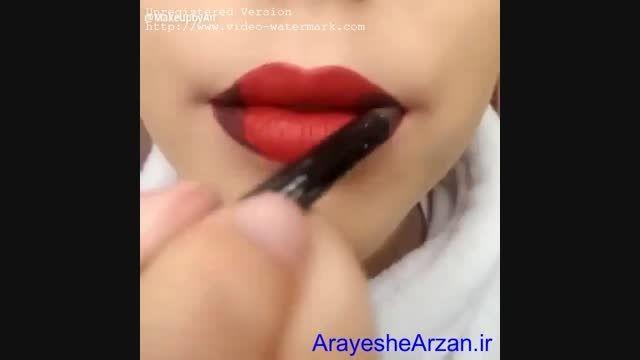 فیلم آموزش حجم دادن به لب arayeshearzan.ir