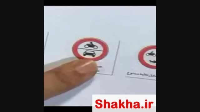 آموزش علائم راهنمایی و رانندگی ( طنز )