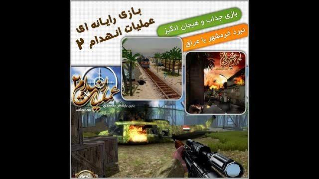 بازی رایانه ای« عملیات انهدام 2: نبرد خرمشهر»